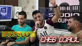 Cheb Djalil 2021 - Gelbi Talem - قلبي تألم (Clip Officiel Studio )