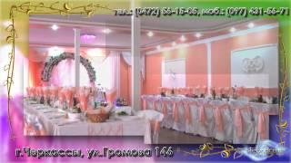 Малый свадебный зал Софи в Черкассах(, 2012-05-08T21:01:35.000Z)