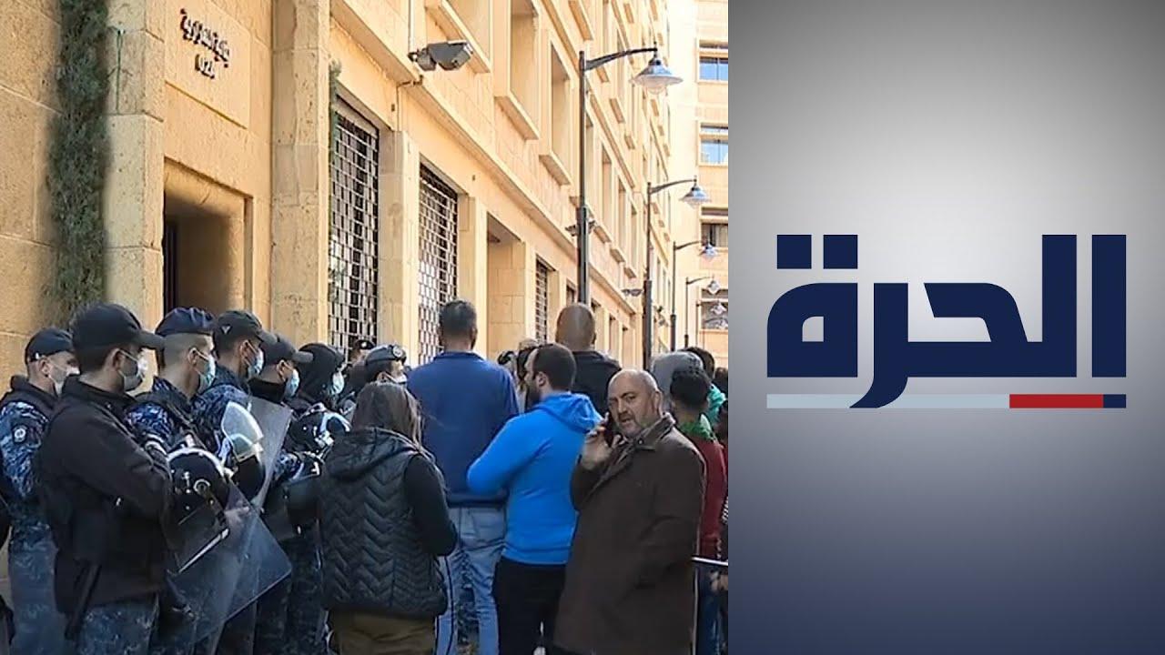 لبنان.. محتجون يحاولون اقتحام وزارة الاقتصاد احتجاجا على الغلاء