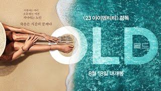 [올드] 메인 예고편