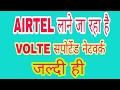 Airtel ला रहा है volte सपोर्टिग नेटवर्क