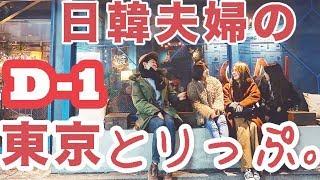 【日韓夫婦】東京1日目♥ご飯や夜カフェコーデetc♥【VLOG】
