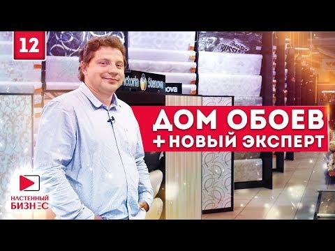 """В гостях у магазина """"Дом Обоев"""" + новый эксперт"""