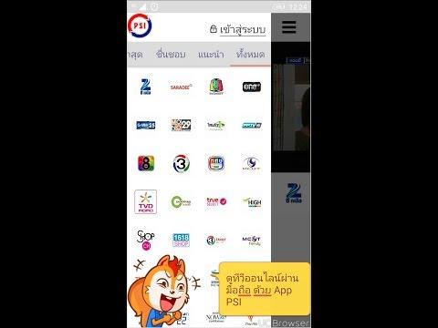 ดูทีวีออนไลน์ผ่านมือถือ ด้วย แอพ PSI