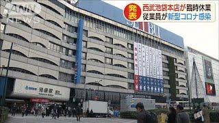 従業員が新型コロナ感染で・・・西武池袋本店が臨時休業(20/04/10)
