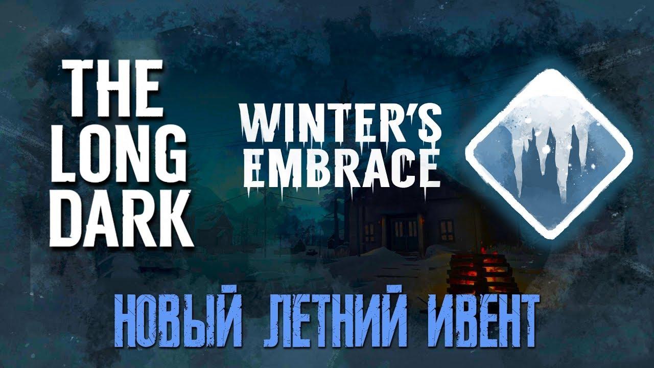 The Long Dark ► WINTER'S EMBRACE ► ЗИМА В ИЮЛЕ 1\2