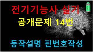 전기기능사 실기 공개문제14번 동작설명 및 핀번호작성