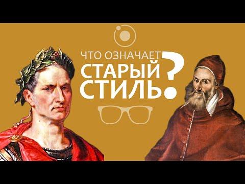 Юлианский и григорианский календари: что означает