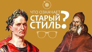 Юлианский и григорианский календари: что означает 'старый стиль'?