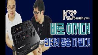 Creative SoundBLASTER K3+ 인터넷방송에 최적화된 오디오믹싱 장비! 이것만 있으면 진짜 다된다!