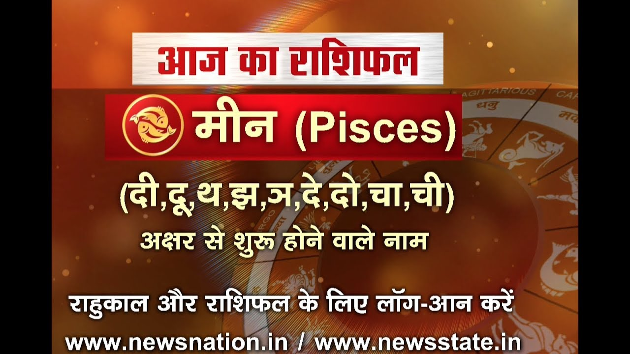 Pisces Today's Horoscope July 2: Pisces moon sign daily horoscope   Pisces  Horoscope in Hindi