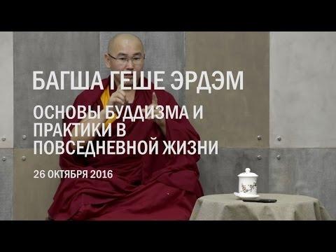 """""""Основы буддизма"""" геше Эрдэм. Первая лекция"""