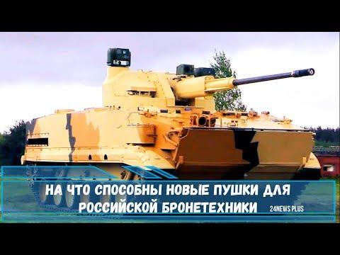 На что способны новые пушки для российской бронетехники