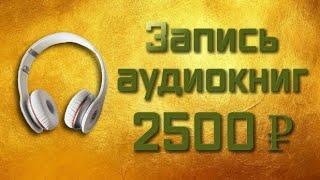 запись аудиокниг за 2500 рублей. Помогаем создать аудиокнигу для самостоятельного автора
