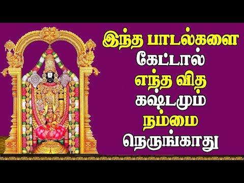 to-heal-all-your-problems-|-elumali-tamil-devotional-songs-|-best-tamil-devotional-songs