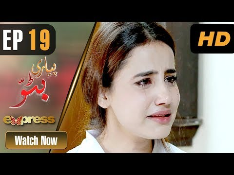 Pakistani Drama | Piyari Bittu - Episode 19 | Express Entertainment Dramas | Sania Saeed, Atiqa Odho