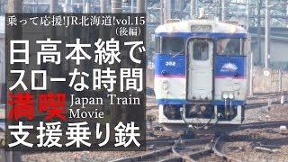 【日高本線ミニスロートリップ】日高色に浅く染まる支援乗り鉄/乗って応援!JR北海道!vol.15(後編)/Japan Train