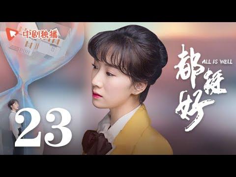 都挺好 23(姚晨、倪大红、郭京飞、高露 领衔主演)