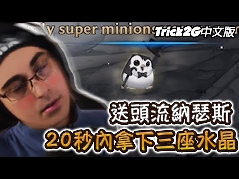 Trick2G - *全新戰術* 送頭流狗頭超級OP!在20秒內爆掉全部水晶的超強戰術! (中文字幕) -LoL英雄聯盟