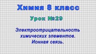 Химия 8 класс (Урок№29 - Электроотрицательность химических элементов. Ионная связь.)
