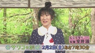 土曜あさ7時30分『サワコの朝』2月2日のゲストは、室井滋 ゲストは、女...