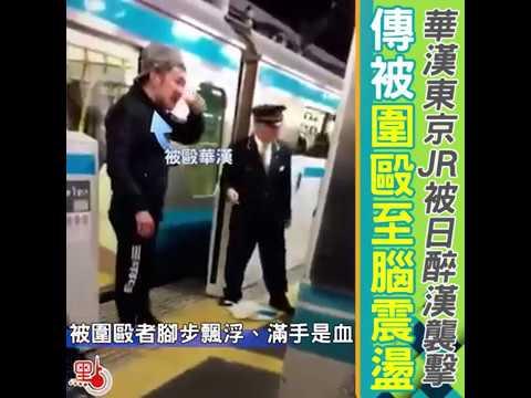 中国人が電車内通話⇒モンゴル人が注意⇒中国人が唾を吐く⇒モンゴル人が激怒し暴行⇒ベトナム人が撮影 やっぱり日本人も右翼も関係なかった