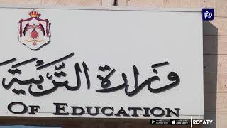 تعيين 800 معلمة ومساعدة لمرحلة رياض الأطفال العام المقبل - (18/1/2020)