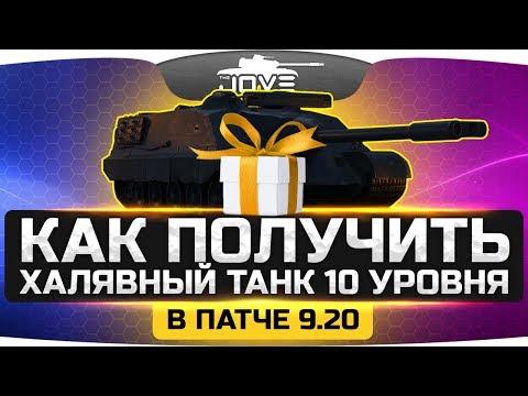 Как получить халявный танк 10 уровня в патче 9.20?