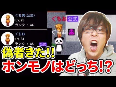 青鬼オンライン 最高の神回wニセモノさん!どっちがホンモノか白黒ハッキリさせようじゃないか。