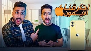 Hekal Twins - أول آيفون X فى مصر .. بصمة الوجه مع التوأم