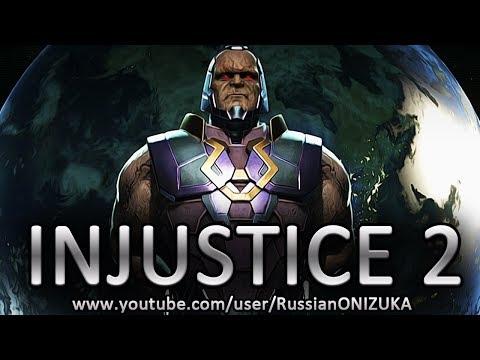 INJUSTICE 2 прохождение за Дарксайда
