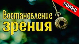 ВОССТАНОВЛЕНИЕ ЗРЕНИЯ || Сеанс Александра Росса
