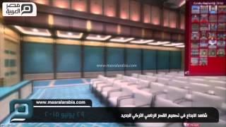 مصر العربية |  شاهد الابداع فى تصميم القصر الرئاسي التركي الجديد