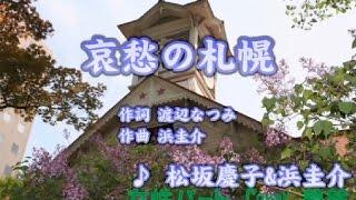 2015.07.22 発売 松坂慶子さんと浜圭介さんのデュエットの新曲の女性パ...