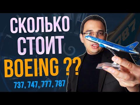 Сколько стоит БОИНГ? | Свежие цены | 737, 747, 777, 787 Дримлайнер