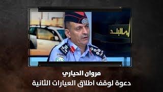 مروان الحياري - دعوة لوقف اطلاق العيارات الثانية