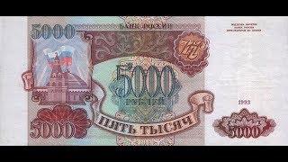 Рідкісна банкнота 5000 рублів 1993 року і її реальна ціна.