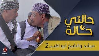 حالتي حالة 2  | مرشد والشيخ ابو لهب - الحلقة  2  | بطولة عامر البوصي و نوفل البعداني  | يمن شباب