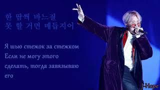 Скачать BTS 방탄소년단 Cypher Pt 4 RUS SUB HAN Нецензурная лексика