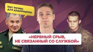 Дело рядового Шамсутдинова: что не так с российской армией   Саша Скрыльников