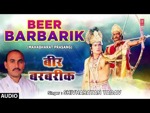 BEER BARBARIK ( MAHABHARAT BHOJPURI PRASANG - FULL AUDIO ) SINGER - SHIVNARAYAN YADAV