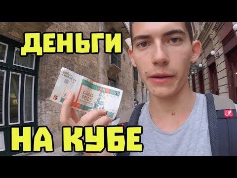 Какие деньги на Кубе? Гуляем вглубь города Гавана #86