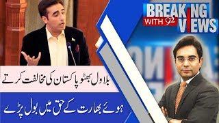 BREAKING VIEWS With 92   22 March 2019   Asad Ullah Khan   Arif Bhatti   92NewsHD