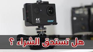 مراجعه كاميرا وايفاي Action Camera 4K Ultra HD EKEN H9 | Matrix219