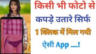Kisi ke bhi photo ke kapde kese hatayen ( किसी भी फोटो के कपड़े कैसे उतारे )
