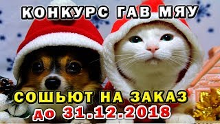 Лежанка или автогамак ♕ Розыгрыш за репост ❤ Вконтакте 🎤 Зоохвост