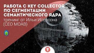 Работа с Key Collector по сегментации семантического ядра - тренинг для сообщества Likebz.ru