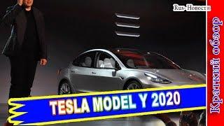 Авто обзор - Tesla Model Y 2020 – Новый Кроссовер Тесла Модель У