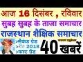 Rajasthan Education Samachar Latest News 16-12-2018 Sunday Today