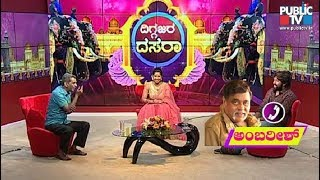 Diggajara Dasara Program  Ambareesh, Yash, HR Ranganath, Anushree